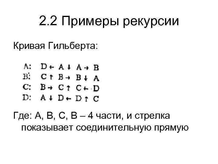 2. 2 Примеры рекурсии Кривая Гильберта: Где: A, B, C, В – 4 части,