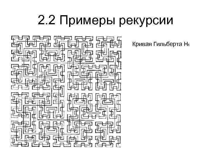 2. 2 Примеры рекурсии Кривая Гильберта H 5
