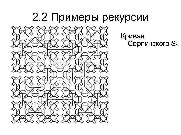 2. 2 Примеры рекурсии Кривая Серпинского S 4