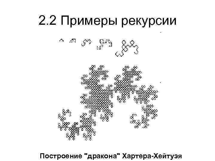 2. 2 Примеры рекурсии Построение