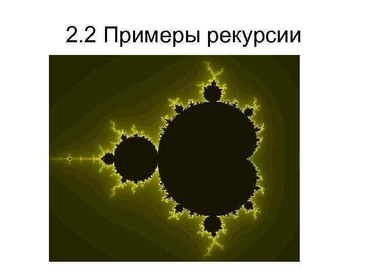 2. 2 Примеры рекурсии