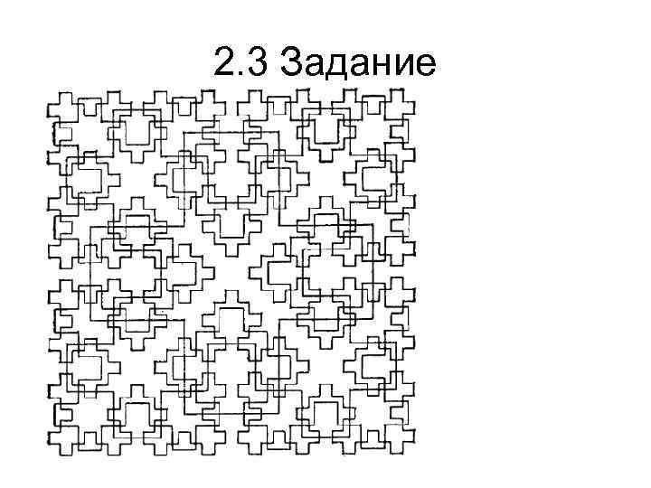 2. 3 Задание