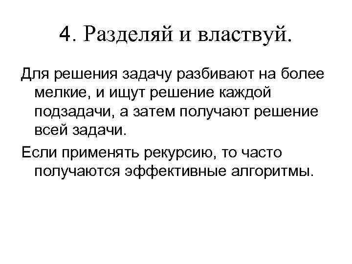 4. Разделяй и властвуй. Для решения задачу разбивают на более мелкие, и ищут решение