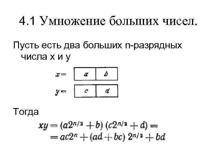 4. 1 Умножение больших чисел. Пусть есть два больших n-разрядных числа x и y