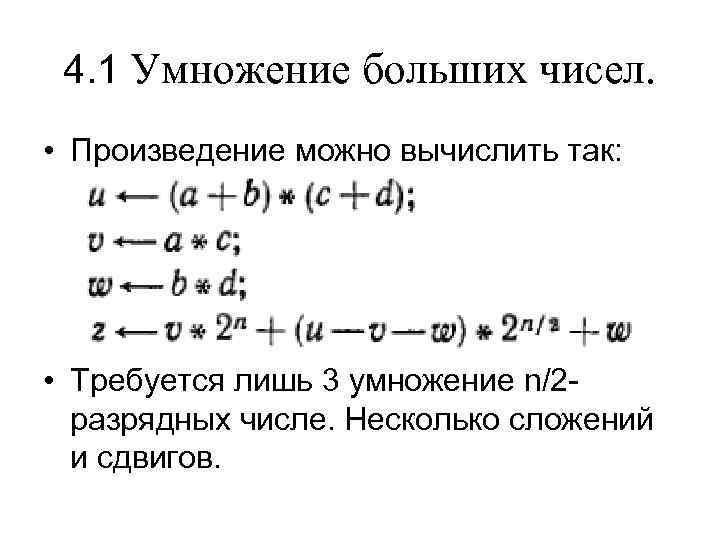 4. 1 Умножение больших чисел. • Произведение можно вычислить так: • Требуется лишь 3