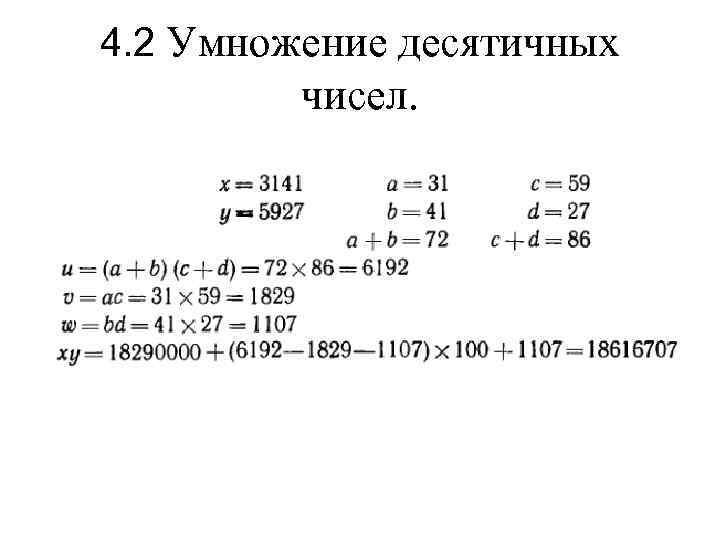4. 2 Умножение десятичных чисел.
