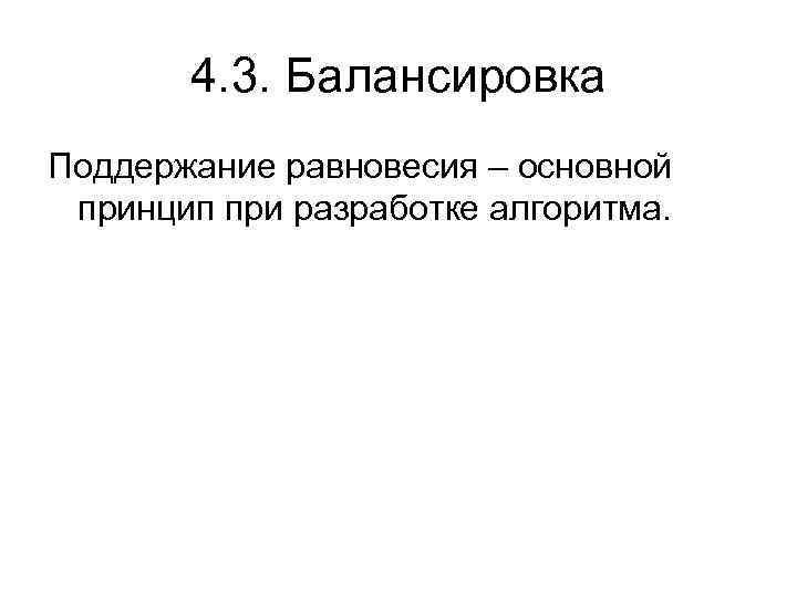 4. 3. Балансировка Поддержание равновесия – основной принцип при разработке алгоритма.