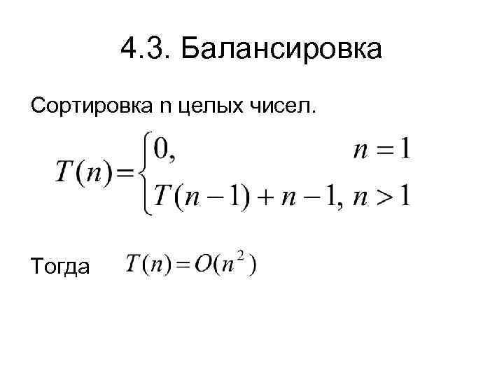 4. 3. Балансировка Сортировка n целых чисел. Тогда