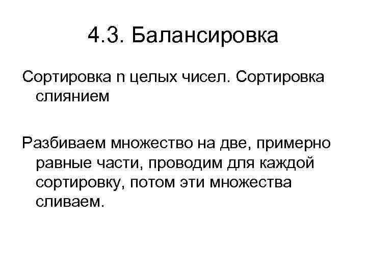 4. 3. Балансировка Сортировка n целых чисел. Сортировка слиянием Разбиваем множество на две, примерно