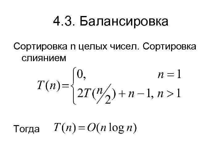 4. 3. Балансировка Сортировка n целых чисел. Сортировка слиянием Тогда