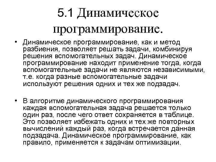 5. 1 Динамическое программирование. • Динамическое программирование, как и метод разбиения, позволяет решать задачи,