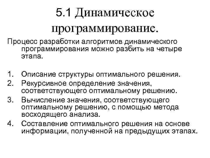 5. 1 Динамическое программирование. Процесс разработки алгоритмов динамического программирования можно разбить на четыре этапа.