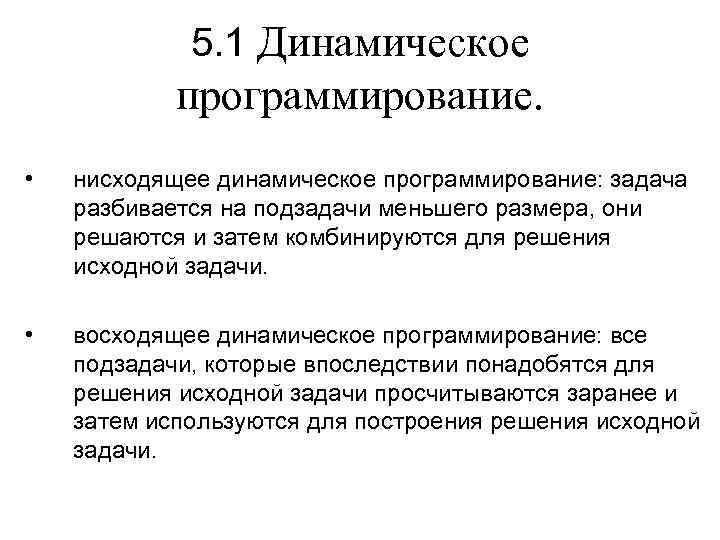 5. 1 Динамическое программирование. • нисходящее динамическое программирование: задача разбивается на подзадачи меньшего размера,
