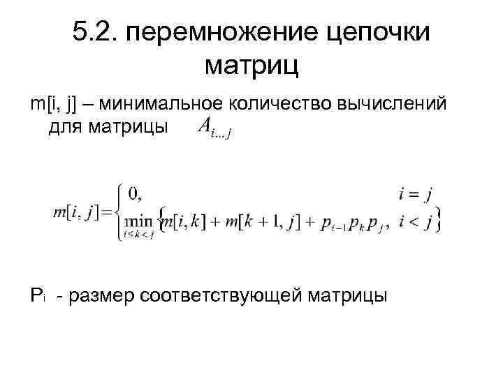 5. 2. перемножение цепочки матриц m[i, j] – минимальное количество вычислений для матрицы Pi