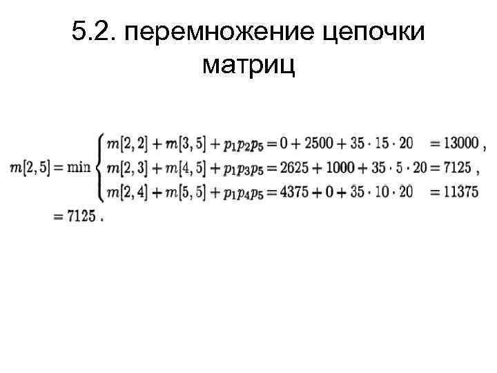 5. 2. перемножение цепочки матриц