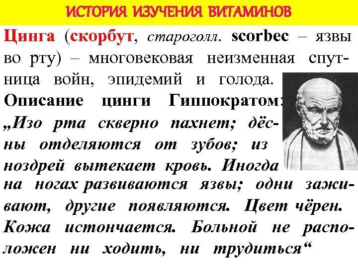 ИСТОРИЯ ИЗУЧЕНИЯ ВИТАМИНОВ Цинга (скорбут, староголл. scorbec – язвы во рту) – многовековая неизменная