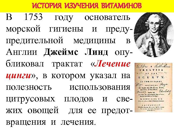 ИСТОРИЯ ИЗУЧЕНИЯ ВИТАМИНОВ В 1753 году основатель морской гигиены и предупредительной медицины в Англии