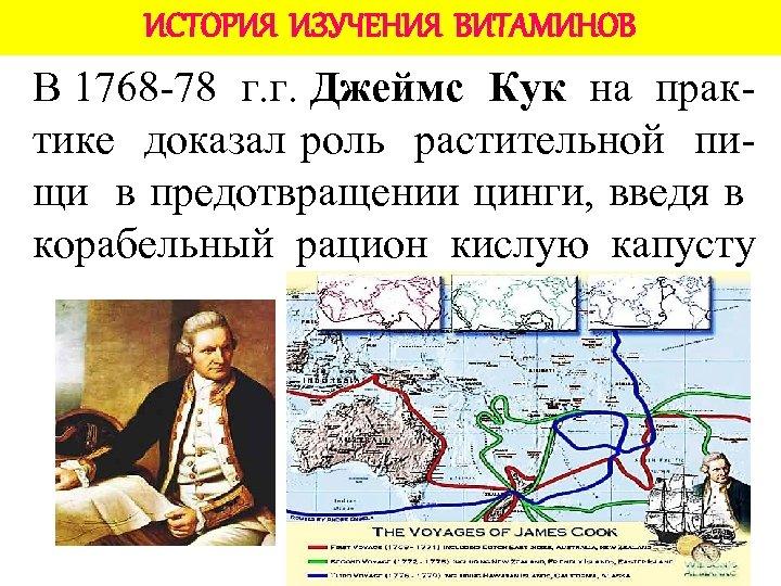 ИСТОРИЯ ИЗУЧЕНИЯ ВИТАМИНОВ В 1768 -78 г. г. Джеймс Кук на практике доказал роль