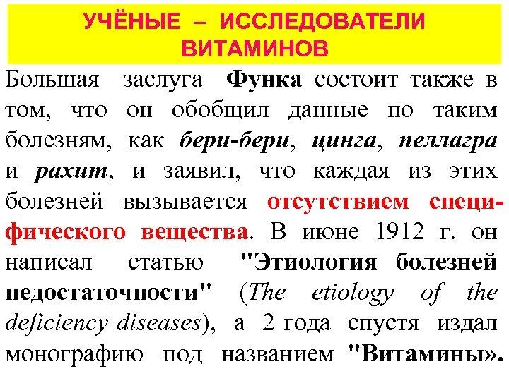 УЧЁНЫЕ – ИССЛЕДОВАТЕЛИ ВИТАМИНОВ Большая заслуга Функа состоит также в том, что он обобщил