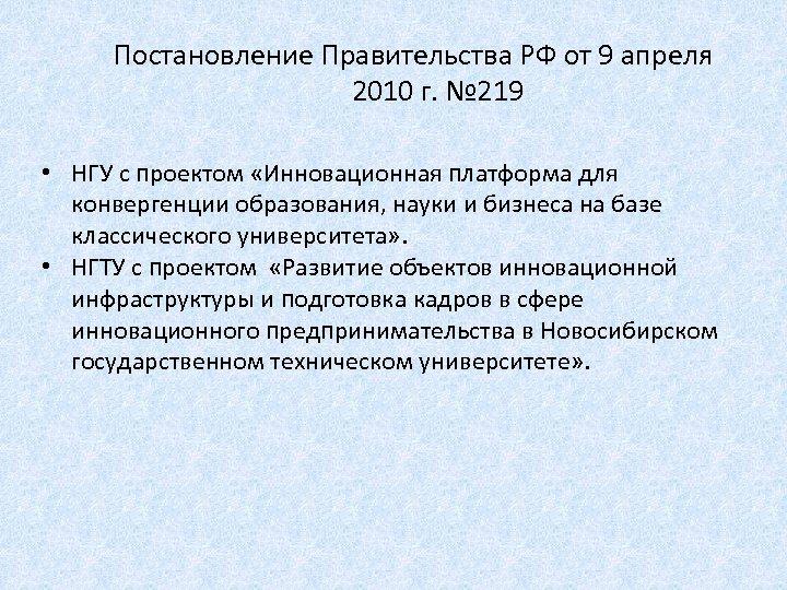 Постановление Правительства РФ от 9 апреля 2010 г. № 219 • НГУ с проектом