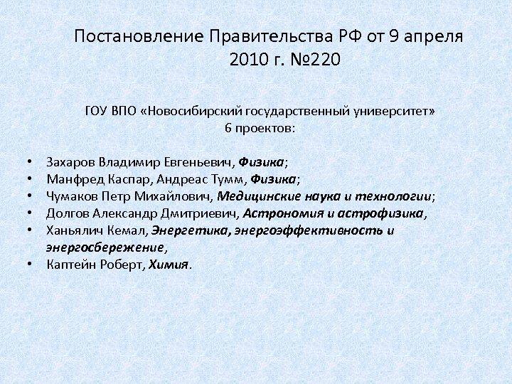 Постановление Правительства РФ от 9 апреля 2010 г. № 220 ГОУ ВПО «Новосибирский государственный