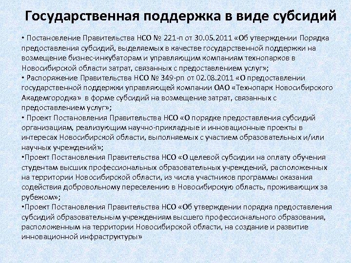 Государственная поддержка в виде субсидий • Постановление Правительства НСО № 221 -п от 30.