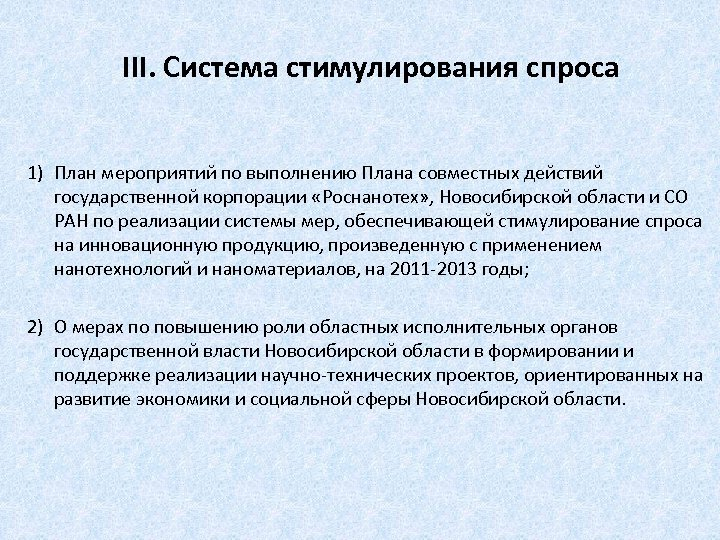 III. Система стимулирования спроса 1) План мероприятий по выполнению Плана совместных действий государственной корпорации