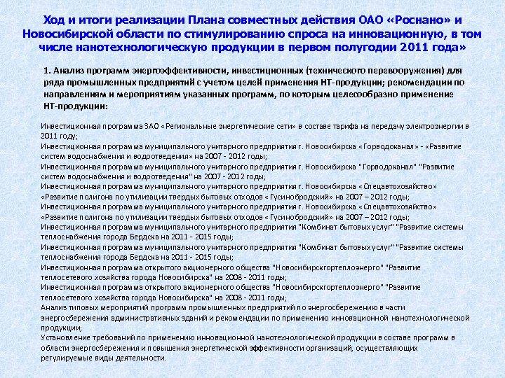 Ход и итоги реализации Плана совместных действия ОАО « Роснано» и Новосибирской области по