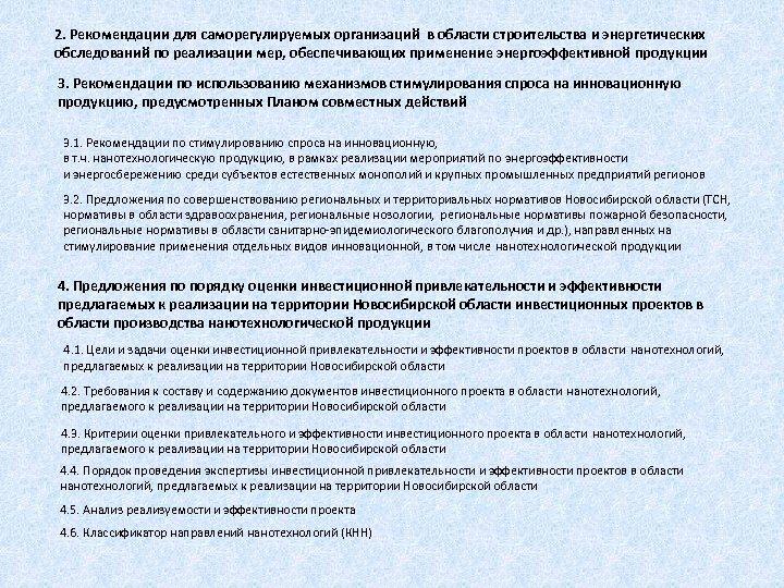 2. Рекомендации для саморегулируемых организаций в области строительства и энергетических обследований по реализации мер,