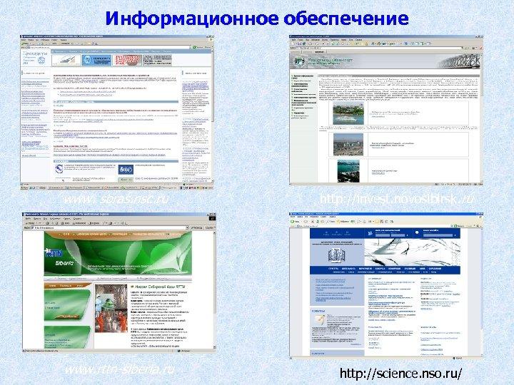 Информационное обеспечение www. sbras. nsc. ru www. rttn-siberia. ru http: //invest. novosibirsk. ru http: