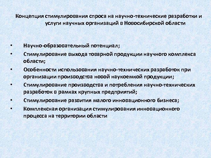 Концепция стимулирования спроса на научно-технические разработки и услуги научных организаций в Новосибирской области •
