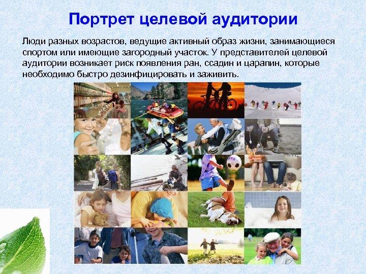 Портрет целевой аудитории Люди разных возрастов, ведущие активный образ жизни, занимающиеся спортом или имеющие