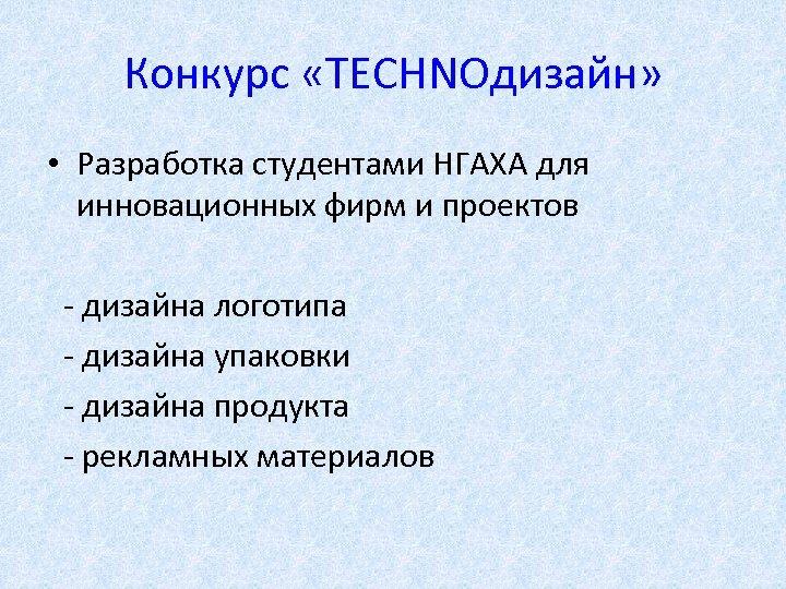 Конкурс «TECHNOдизайн» • Разработка студентами НГАХА для инновационных фирм и проектов - дизайна логотипа