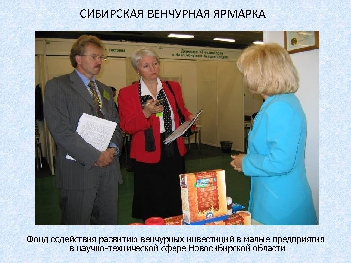 СИБИРСКАЯ ВЕНЧУРНАЯ ЯРМАРКА Фонд содействия развитию венчурных инвестиций в малые предприятия в научно-технической сфере