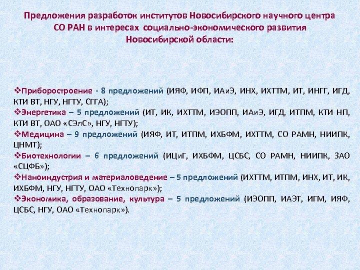 Предложения разработок институтов Новосибирского научного центра СО РАН в интересах социально-экономического развития Новосибирской области: