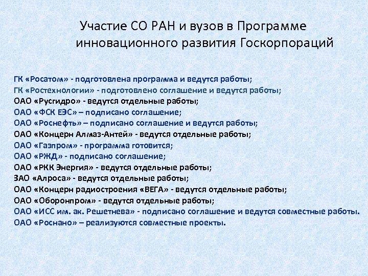 Участие СО РАН и вузов в Программе инновационного развития Госкорпораций ГК «Росатом» - подготовлена