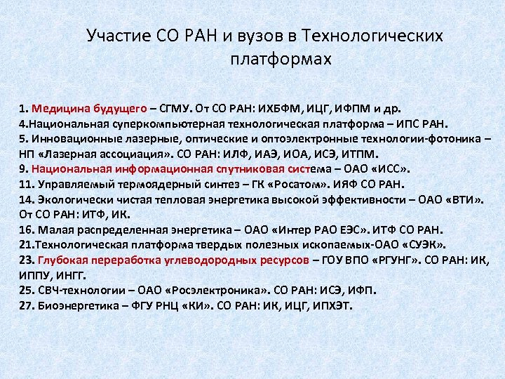 Участие СО РАН и вузов в Технологических платформах 1. Медицина будущего – СГМУ. От