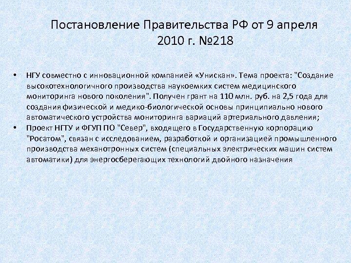 Постановление Правительства РФ от 9 апреля 2010 г. № 218 • • НГУ совместно