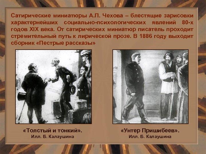 Сатирические миниатюры А. П. Чехова – блестящие зарисовки характернейших социально-психологических явлений 80 -х годов