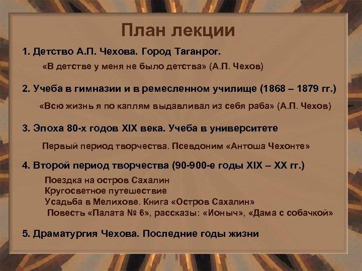 План лекции 1. Детство А. П. Чехова. Город Таганрог. «В детстве у меня не