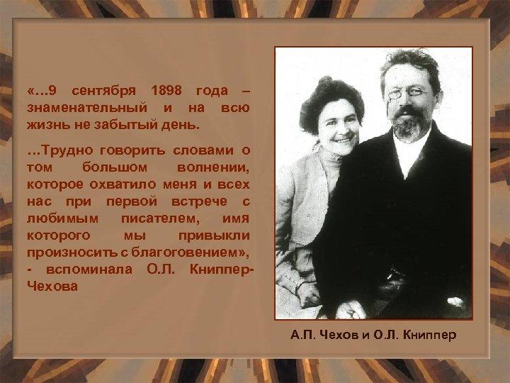 «… 9 сентября 1898 года – знаменательный и на всю жизнь не забытый
