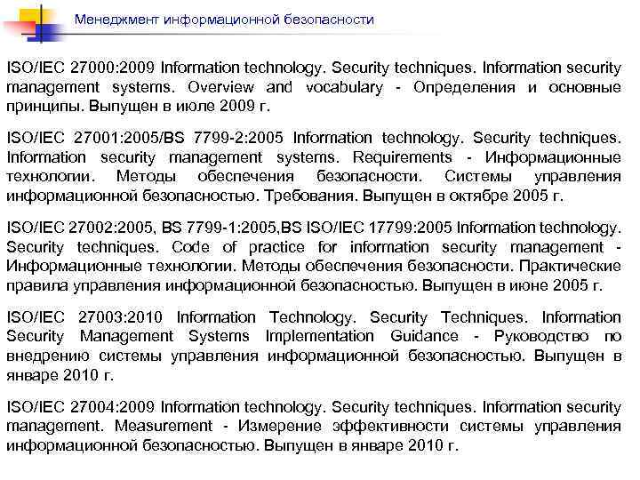 Менеджмент информационной безопасности ISO/IEC 27000: 2009 Information technology. Security techniques. Information security management systems.