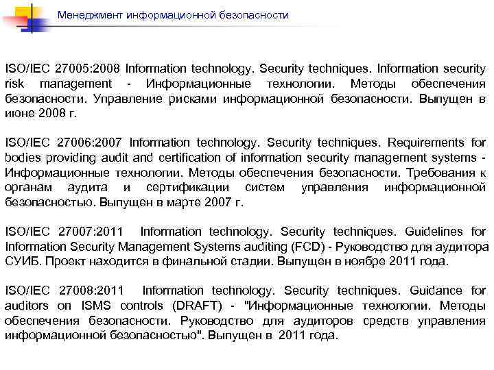 Менеджмент информационной безопасности ISO/IEC 27005: 2008 Information technology. Security techniques. Information security risk management