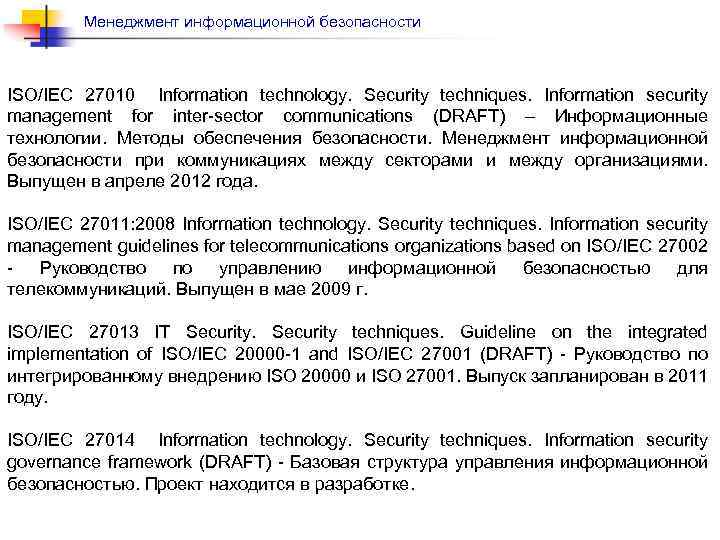 Менеджмент информационной безопасности ISO/IEC 27010 Information technology. Security techniques. Information security management for inter-sector