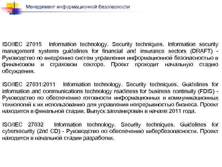 Менеджмент информационной безопасности ISO/IEC 27015 Information technology. Security techniques. Information security management systems guidelines