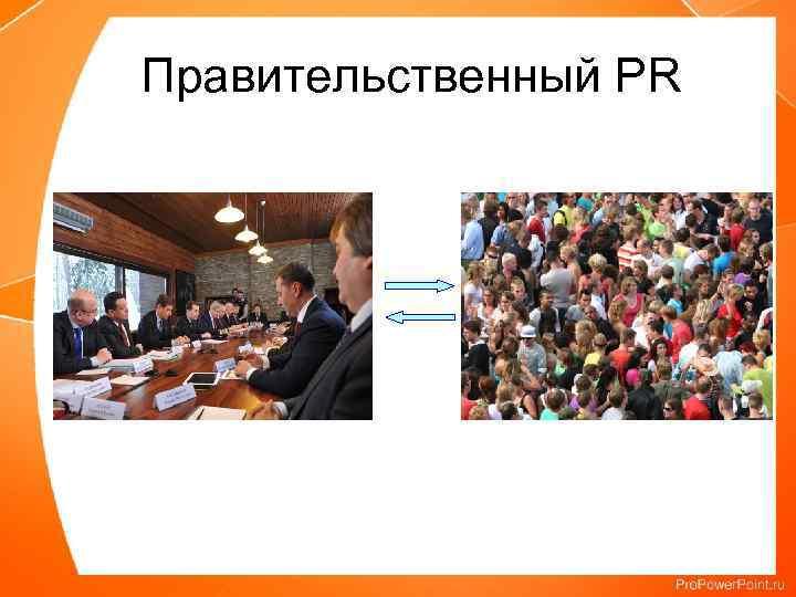 Правительственный PR
