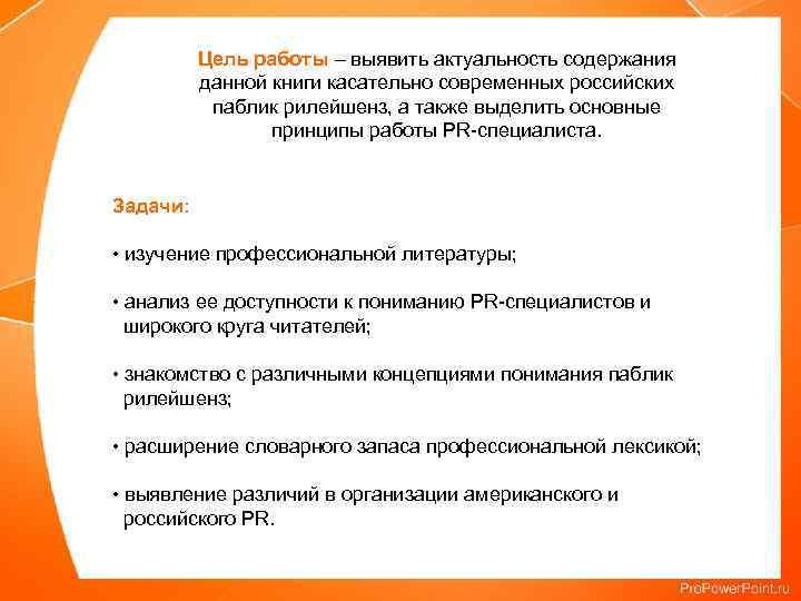 Цель работы – выявить актуальность содержания данной книги касательно современных российских паблик рилейшенз, а