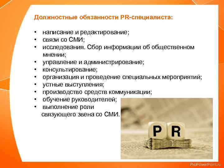 Должностные обязанности PR-специалиста: • написание и редактирование; • связи со СМИ; • исследования. Сбор