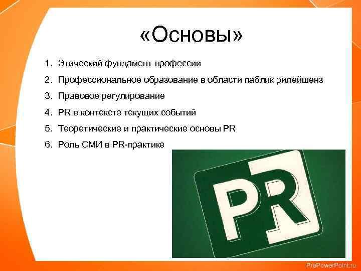 «Основы» 1. Этический фундамент профессии 2. Профессиональное образование в области паблик рилейшенз 3.