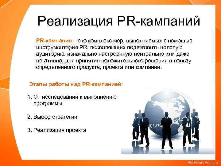 Реализация PR-кампаний PR-кампания – это комплекс мер, выполняемых с помощью инструментария PR, позволяющих подготовить